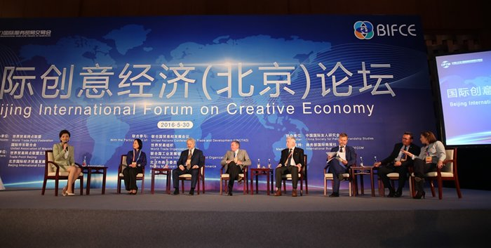 Beijing International Forum on Creative Economy 2016