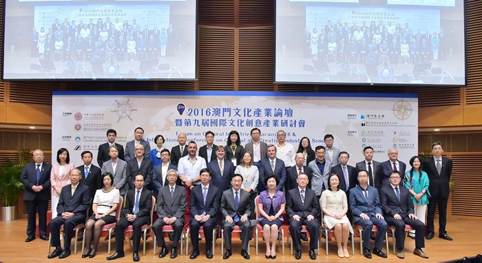 Macao forum on Cultural Industries 2016